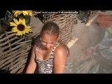 «лето 2011» под музыку  Демо - Солнышко в руках. Picrolla