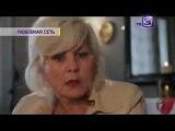 ТВ-3 ведет расследование. Любовная сеть 2013